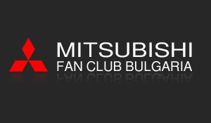 Мицубиши фен клуб България